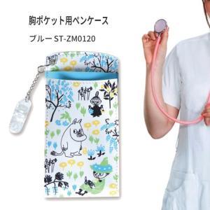 ムーミン 胸ポケット用ペンケース ブルー ペンポーチ 生活用品 雑貨 文具 看護師用品 収納ケース かわいい キャラクターグッズ|kurashikan