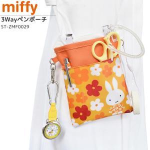 ミッフィー miffy 胸ポケット用ペンケース フラワー オレンジ ペンポーチ オーガナイザー ナース 看護師用品 収納ケース ナース雑貨 おしゃれ かわいい|kurashikan