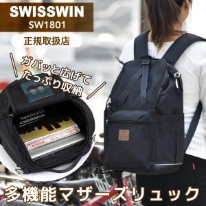 swisswin マザーズリュック  リュックサック ビジネスリュック メンズ レディース 軽量 通勤 通学 旅行 おしゃれ 流行り|kurashikan