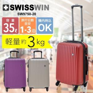 【送料無料】SWISSWIN スーツケース 35L Sサイズ TSAロック搭載 機内持込可 スーツケース  キャリーバッグ キャリーケース トラベルバック kurashikan