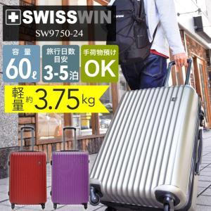 【送料無料】SWISSWIN スーツケース 60L Mサイズ TSAロック搭載 防水 大容量 軽量 キャリーケース トラベルバッグ ビジネスキャリー 旅行バッグ 旅行グッズ kurashikan