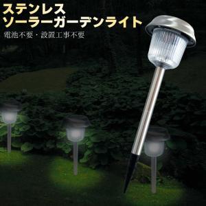 ソーラー ガーデンライト 単品 ソーラーライト ステンレス製ガーデンソーラーライト LED 屋外 明るい 埋め込み 庭 庭園灯 おしゃれ|kurashikan