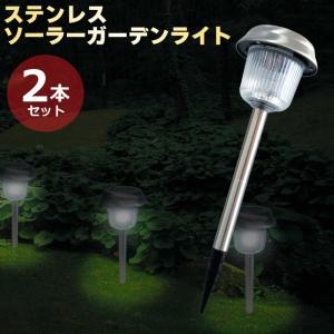 ソーラー ガーデンライト 2本セット ソーラーライト ステンレス製ガーデンソーラーライト LED 屋外 明るい 埋め込み 庭 庭園灯 おしゃれ|kurashikan