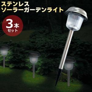 ソーラーガーデンライト 3本セット ソーラーライト ステンレス製ガーデンソーラーライト LED ソーラー ガーデンライト 屋外 明るい 埋め込み 庭 庭園灯 おしゃれ|kurashikan