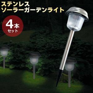 ソーラー ガーデンライト 4本セット 屋外 ソーラーライト ステンレス ガーデンソーラーライト LED 屋外 明るい 埋め込み 庭 庭園灯 おしゃれ|kurashikan