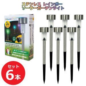 ソーラーガーデンライト レインボー 6本セット ソーラーライト ガーデンライト LED 屋外 明るい 埋め込み ステンレス 庭 庭園灯 おしゃれ|kurashikan