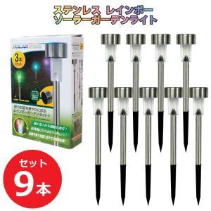 ソーラー ガーデンライト レインボー 9本セット ソーラーライト ソーラーガーデンライト LED 屋外 明るい 埋め込み ステンレス 庭 庭園灯 おしゃれ kurashikan