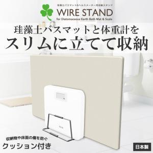 珪藻土バスマット&へルスメーター ワイヤースタンド 日本製 収納スタンド 珪藻土バスマットスタンド 立て掛ける 立てて収納|kurashikan