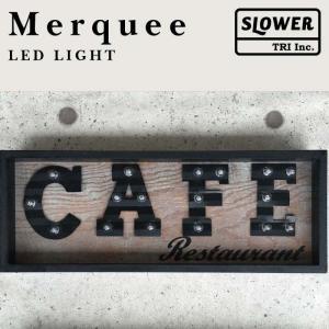 マーキーライト カフェ MERQUEE LIGHT CAFE LEDライト 木製 置き型 壁掛け カフェサイン インテリア 英字 プレゼント 贈り物 レストラン 看板|kurashikan