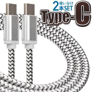 【3年間保証付】充電ケーブル USBケーブル Type-C 2本セット 1m 2m 急速充電 高速充電 2.0A 丈夫 耐久性 typc おすすめ お買い得|kurashikan