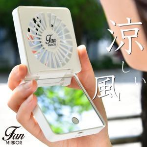ミニ扇風機 ミラーファン USB充電式 ハンディクーラー 扇風機 コンパクト 静音 メイクアップ ミラーファン 熱中症対策 涼しい おしゃれ|kurashikan