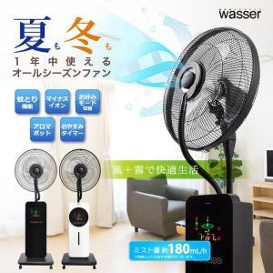 wasser ミストファン 扇風機 冷風扇 冷風機 リモコン...