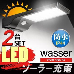 2個セット wasser ソーラーライト センサーライト 屋外 人感センサー LED 防犯ライト 明るい 防水 おしゃれ 玄関 駐車場|kurashikan