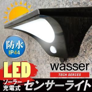 2個セット ソーラーライト wasser 屋外 人感センサー LED ソーラー センサーライト 明るい おしゃれ 防水 防犯 玄関 駐車場|kurashikan
