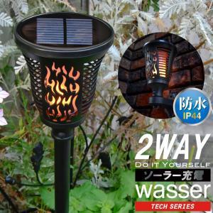 ガーデンライト wasser ソーラーライト 埋め込み式とブラケット型兼用 led  屋外 おしゃれ 防水|kurashikan