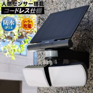 ソーラー充電式で思い立ったらすぐに設置のできる便利なセンサーライト。 大型ソーラーパネルと4000m...