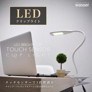 クリップライト wasser デスクライト LED クリップ 目に優しい デスクスタンド おしゃれ 調光 読書灯 寝室 子供 学習机|kurashikan