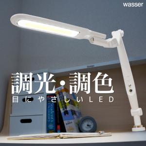 wasser11 LEDデスクライト クランプライト デスクスタンド クランプ おしゃれ led 調光 学習机 電気スタンド 卓上 目に優しい 寝室 スタンドライト 送料無料|kurashikan