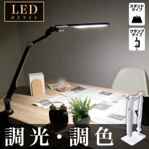 デスクライト LED クランプ wasser 目に優しい 照明 卓上ライト クランプライト 電気スタンド デスクスタンド おしゃれ アーム型 スリム 調光 読書灯 寝室 子供|kurashikan