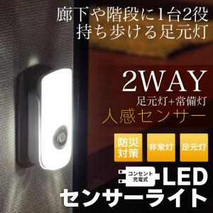 2個で送料無料 人感センサーライト 屋内 フットライト 停電 自動点灯 非常灯 足元灯 懐中電灯 充電式 led 人感センサー 照明 常夜灯 コンセント おしゃれ