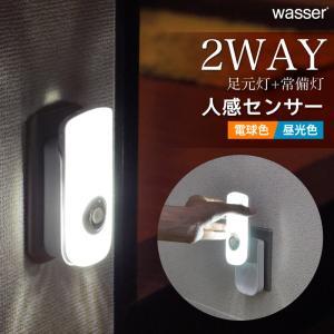 wasser 2個で送料無料 人感センサーライト 屋内 フットライト 停電 自動点灯 非常灯 足元灯 懐中電灯 充電式 led 人感センサー 照明 コンセント おしゃれ|kurashikan