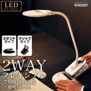 wasser LED クリップライト おしゃれ デスクライト クリップ 学習机 寝室  電気スタンド LEDスタンド デスクスタンド 調光 卓上 読書灯 小型 送料無料|kurashikan