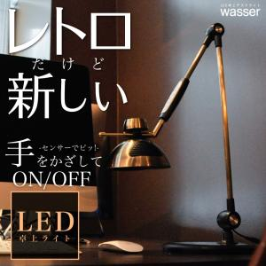 【送料無料】デスクライト LED 調光 おしゃれ  デスクランプ オシャレ LEDデスクライト スタンドランプ レトロ  デスクスタンド  スタンドライト 電気スタンド|kurashikan