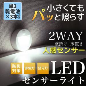 【2個で送料無料】人感センサーライト LED 電池式 ナイトライト 非常灯 足元灯 フットライト 照明 常夜灯 足元 led センサーライト 屋内 玄関 寝室|kurashikan