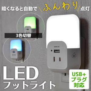 2個で送料無料 フットライト LEDセンサーライト 屋内 足元灯 ナイトライト ledライト 照明 常夜灯 室内 寝室 廊下 プラグ式 おしゃれ