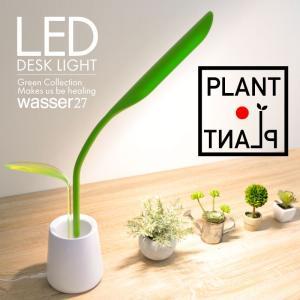 wasser27 LED卓上ライト 植木鉢の植物のようなおしゃれなデスクライト。 葉っぱ型のセードと...