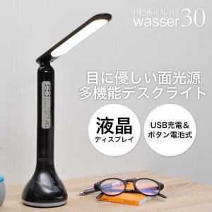 デスクライト LED コードレス wasser 充電式 スタンドライト デスクスタンド 卓上ライト 電気スタンド テーブルライト 寝室 読書灯 学習机 勉強 調光 目に優しい|kurashikan