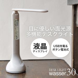 wasser LED デスクライト 充電式 スタンドライト デスクスタンド led 卓上ライト 電気スタンド テーブルライト アラーム付 寝室 読書灯 学習机 調光可|kurashikan