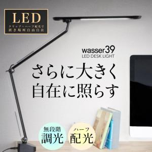 LEDデスクライト クランプ クリップ 卓上ライト デスクライト クランプライト led 学習机  おしゃれ 調光  間接照明 自然光 読書灯  wasser|kurashikan