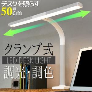 デスクライト LED 目に優しい クランプ 学習机 学習用 電気スタンド 卓上ライト クランプライト wasser おしゃれ 調光 照明 読書灯 子供|kurashikan