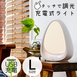 デスクライト テーブルランプ LED おしゃれ 調光 目に優しい wasser コードレス 電気スタンド 間接照明 読書灯 寝室 ベッドサイドランプ 子供部屋|kurashikan
