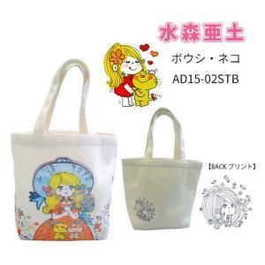 水森亜土 スウェットトートバッグ トートバッグ ボウシ・ネコ バッグ 鞄 かばん カバン かわいい キャラクター グッズ kurashikan