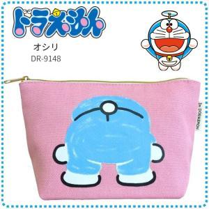 I'm Doraemonアイムドラえもん ポーチ オシリ (DR-9148) 化粧ポーチ コスメポーチ 小物入れ かわいい ドラえもんグッズ 雑貨 バッグ キャラクターグッズ|kurashikan