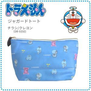 I'm Doraemon アイムドラえもん ジャガードポーチ コスメポーチ 化粧ポーチ 雑貨 ポーチ 小物入れ レディース ポーチ ドラえもん キャラクター グッズ|kurashikan