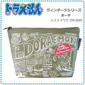 I'm Doraemonドラえもん ヴィンテージシリーズ ポーチ ヒミツドウグ コスメポーチ 化粧ポーチ 小物入れ 雑貨  キャラクター グッズ|kurashikan