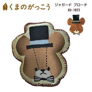 ジャガードとは? 生地の織り方の一種です。 特徴として、複雑な編み方をすることによって 刺繍のように...