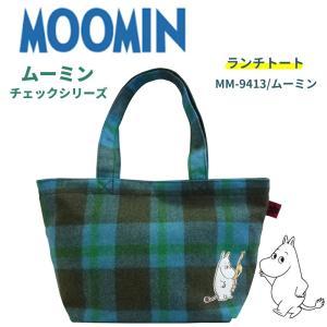 ムーミン チェックシリーズ ランチトート お弁当袋 ミニトー...