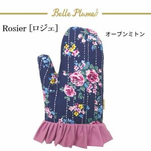 Rosier ロジェ オーブンミトン 耐熱 レディース 手袋 家庭用 キッチン用品 キッチングッズ かわいい おしゃれ|kurashikan