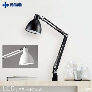 山田照明 Zライト LED デスクライト Z-Light LED電球付 クランプ デスクスタンド  おしゃれ 電気スタンド 卓上 寝室 スタンドライト|kurashikan