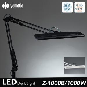山田照明 Zライト Z-Light LEDデスクライト クランプライト LEDスタンドライト 電気スタンド ledスタンド 照明 LEDライト 卓上ライト デスクスタンド 読書灯|kurashikan
