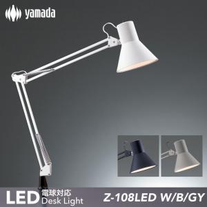 山田照明 Zライト LEDデスクライト クランプ デスクスタンド LED電球対応 クランプライト LED電球付 デスクライト 卓上 スタンドライト デスクスタンドライト|kurashikan