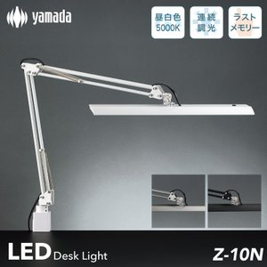 山田照明 Zライト LEDデスクライト Z-Light クランプ デスクスタンド クランプライト LED デスクライト おしゃれ 電気スタンド 卓上 学習用 目に優しい 寝室|kurashikan