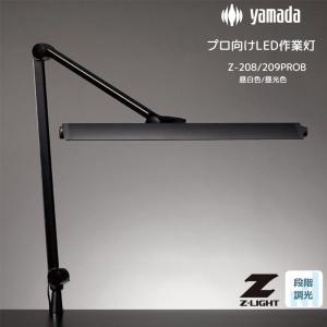 山田照明 デスクライト クランプライト Z-LIGHT Zライト LEDライト 7段階 調光 プロ 作業灯 照明 勉強 美術 細かい作業 スタンド 正規 新学期|kurashikan