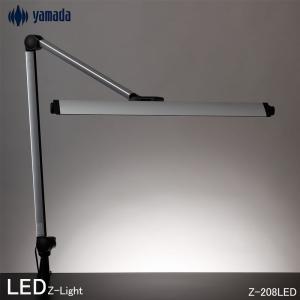山田照明 デスクライト クランプライト Z-LIGHT Zライト デスクスタンド クランプ式 LED デスクライト 電気スタンド スタンドライト デスクスタンドライト 調光|kurashikan