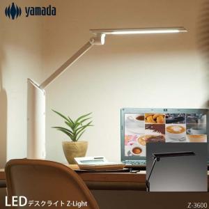 山田照明 Zライト Z-Light LEDデスクライト LEDスタンドライト 電気スタンド LEDライト スタンドライト クランプ式 デスクスタンド クランプライト デスクライト|kurashikan