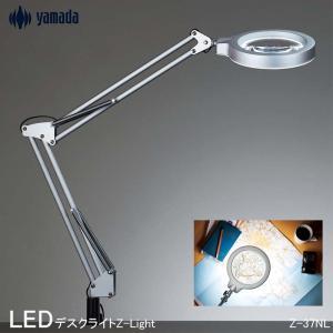 山田照明 LEDデスクライト クランプ 拡大レンズ付 デスクスタンド 白熱灯60W相当 調光式 デスクライト led 電気スタンド スタンドライト おしゃれ LEDライト|kurashikan